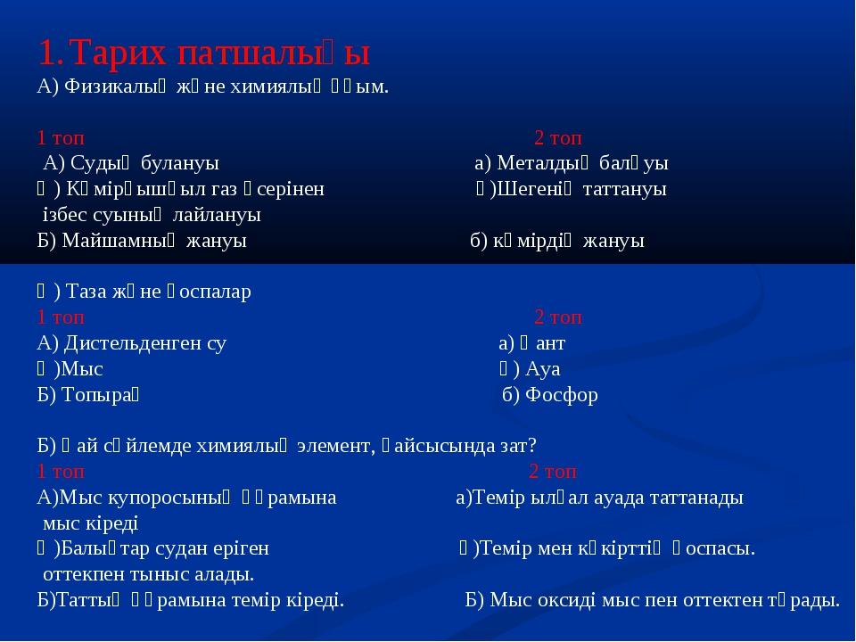 Тарих патшалығы А) Физикалық және химиялық ұғым. 1 топ 2 топ А) Судың булануы...
