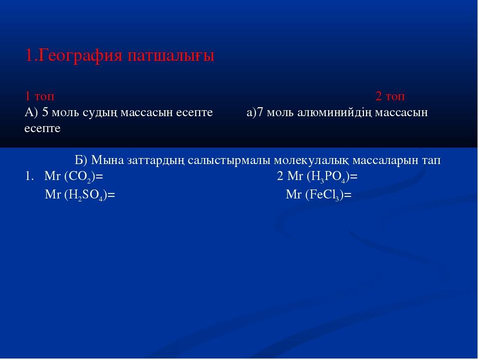 1.География патшалығы 1 топ 2 топ А) 5 моль судың массасын есепте а)7 моль ал...