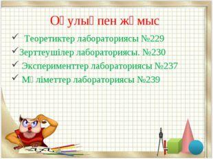 Оқулықпен жұмыс Теоретиктер лабораториясы №229 Зерттеушілер лабораториясы. №2