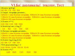 VI.Бағдарламалық тексеру. Тест Есепте: lg30-lg3 A)0 B)1 C)2 D)3 E)4 2) Ондық
