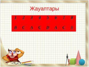 Жауаптары 12345678 ВСАСDАСB