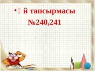 Үй тапсырмасы №240,241