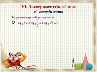VI. Эксперименттік жұмыс «Қатесін тап» Теоретиктер лабораториясы