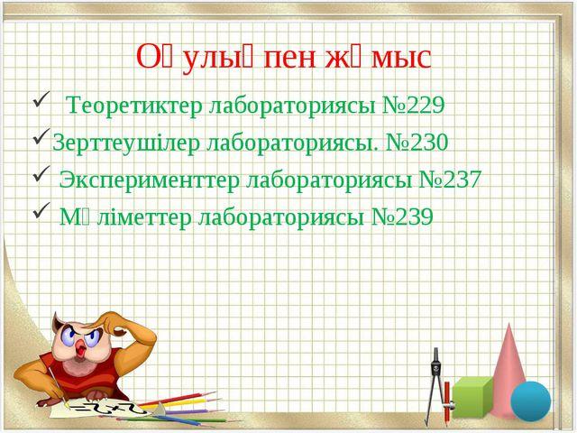 Оқулықпен жұмыс Теоретиктер лабораториясы №229 Зерттеушілер лабораториясы. №2...