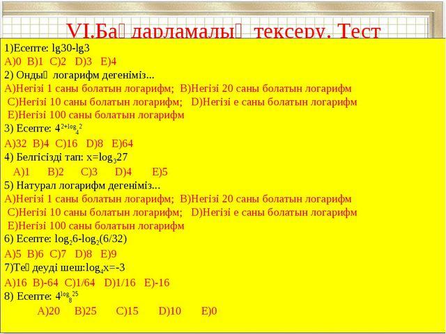 VI.Бағдарламалық тексеру. Тест Есепте: lg30-lg3 A)0 B)1 C)2 D)3 E)4 2) Ондық...