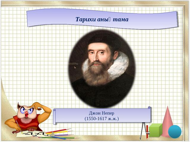 Джон Непер (1550-1617 ж.ж.) Тарихи анықтама
