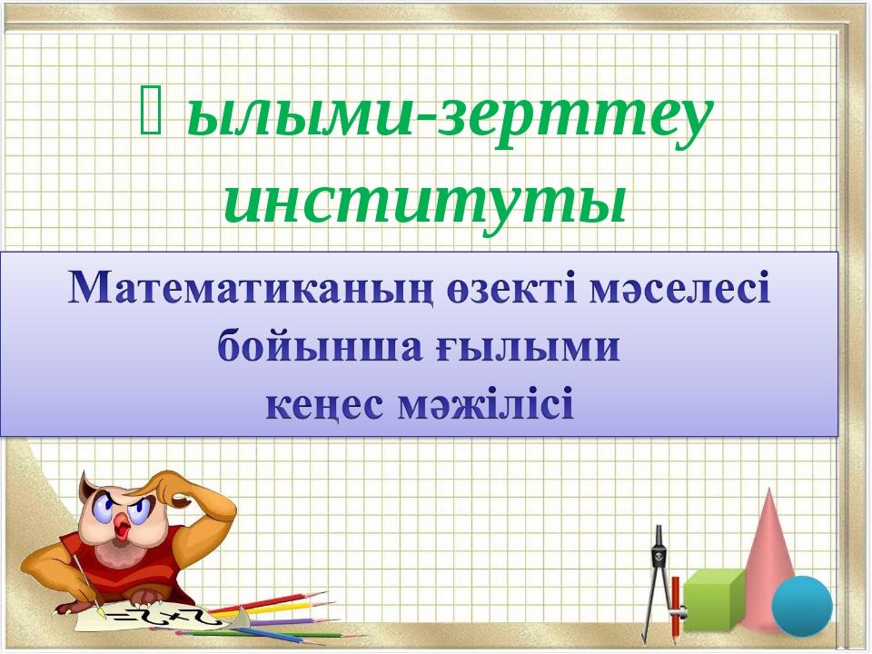 Ғылыми-зерттеу институты