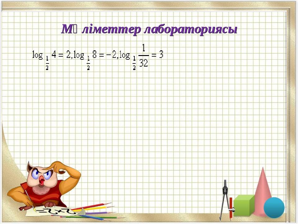 Мәліметтер лабораториясы