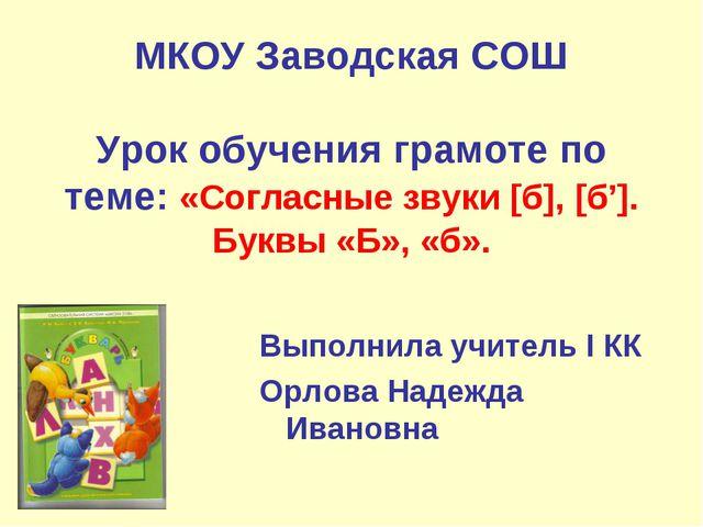 МКОУ Заводская СОШ Урок обучения грамоте по теме: «Согласные звуки [б], [б']...