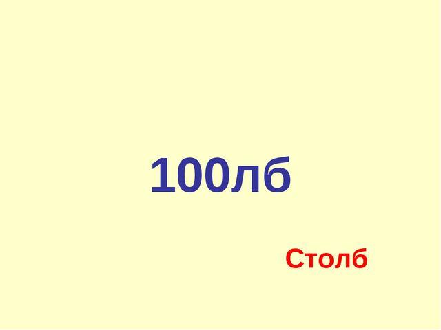 100лб Столб