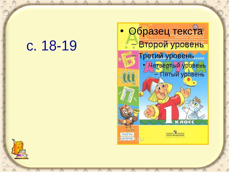 с. 18-19
