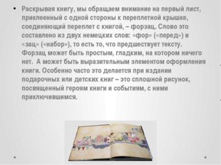 Раскрывая книгу, мы обращаем внимание на первый лист, приклеенный с одной ст