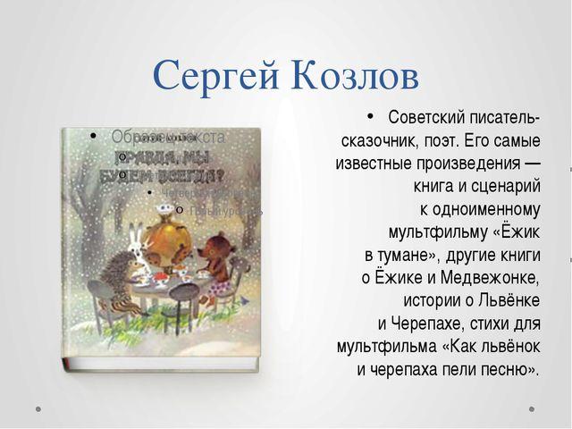 Сергей Козлов Cоветский писатель-сказочник, поэт. Его самые известные произве...