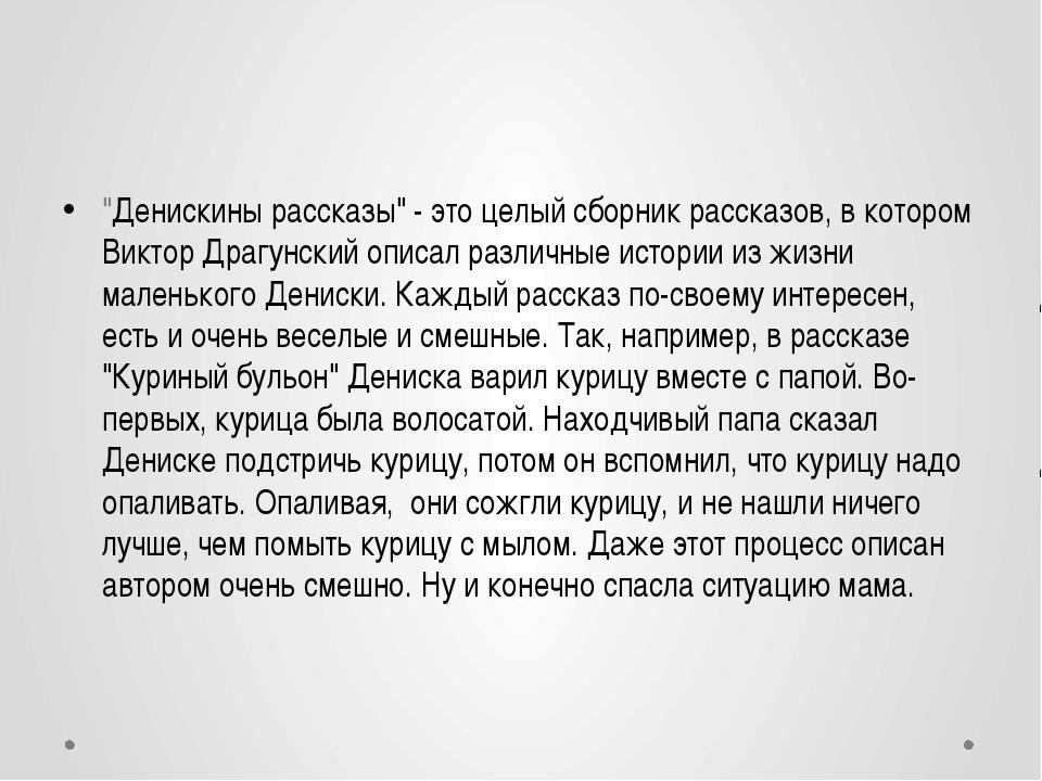 """""""Денискины рассказы"""" - это целый сборник рассказов, в котором Виктор Драгунс..."""