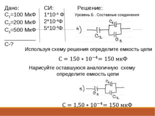 Уровень Б . Составные соединения Дано: C1=100 МкФ C2=200 МкФ C3=500 МкФ _____