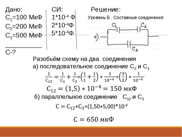 Уровень Б . Составные соединения Дано: C1=100 МкФ C2=200 МкФ C3=500 МкФ _____...