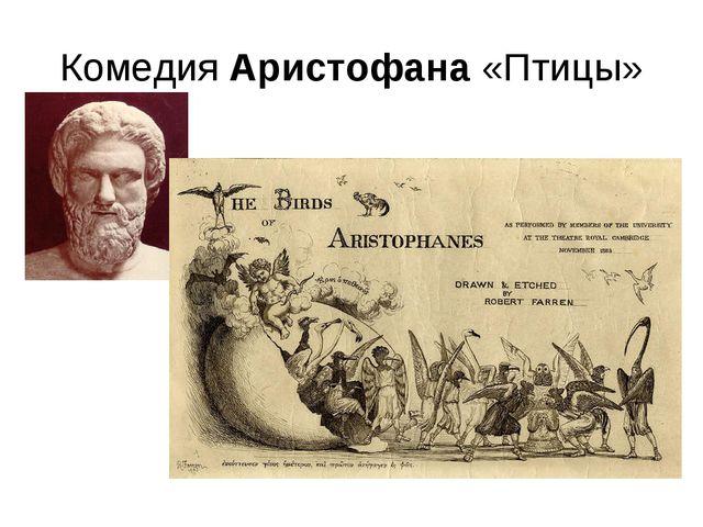 Комедия Аристофана «Птицы»