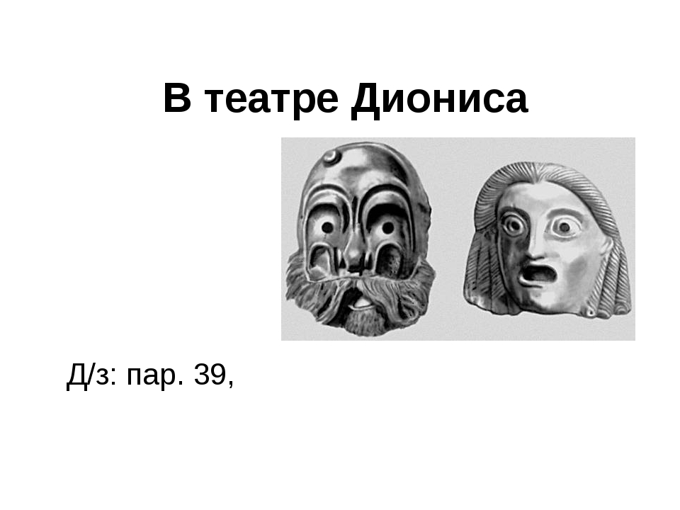 В театре Диониса Д/з: пар. 39,