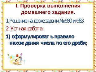 I. Проверка выполнения домашнего задания. 1.Решение на доске задачи № 680 и 6