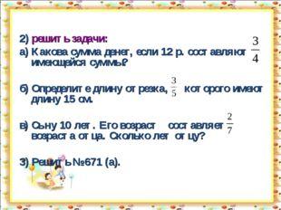 2) решить задачи: а) Какова сумма денег, если 12 р. составляют имеющейся сумм