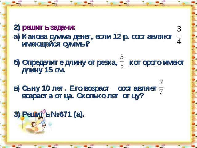 2) решить задачи: а) Какова сумма денег, если 12 р. составляют имеющейся сумм...