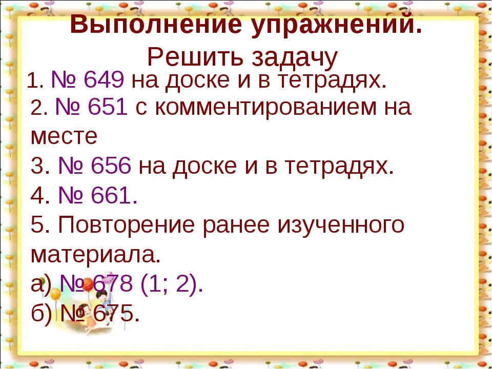 Выполнение упражнений. Решить задачу 1. № 649 на доске и в тетрадях. 2. № 651...