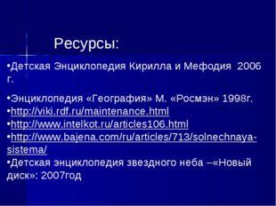 Ресурсы: Детская Энциклопедия Кирилла и Мефодия 2006 г. Энциклопедия «Географ