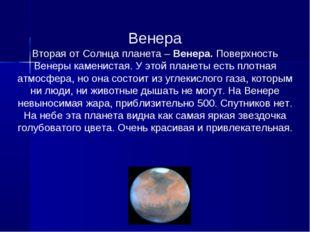 Венера Вторая от Солнца планета – Венера. Поверхность Венеры каменистая. У эт