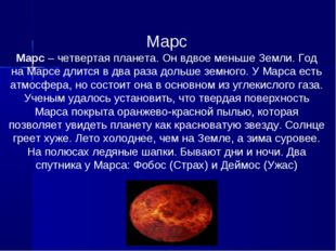 Марс Марс – четвертая планета. Он вдвое меньше Земли. Год на Марсе длится в д