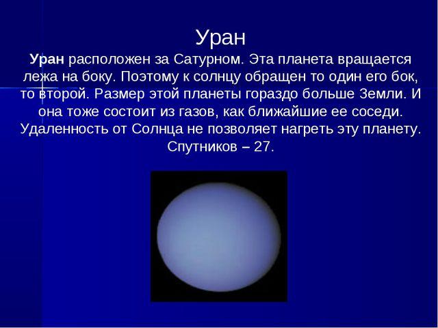 Уран Уран расположен за Сатурном. Эта планета вращается лежа на боку. Поэтому...
