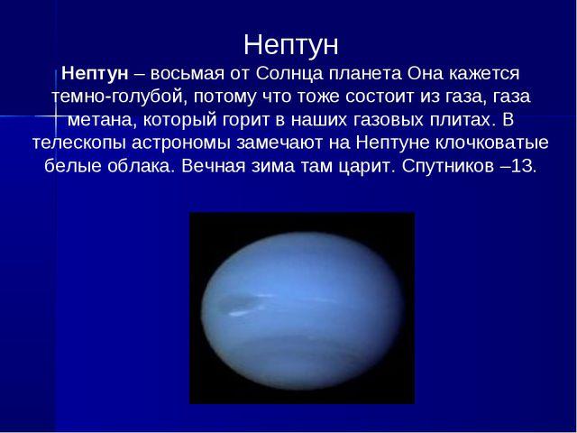 Нептун Нептун – восьмая от Солнца планета Она кажется темно-голубой, потому ч...