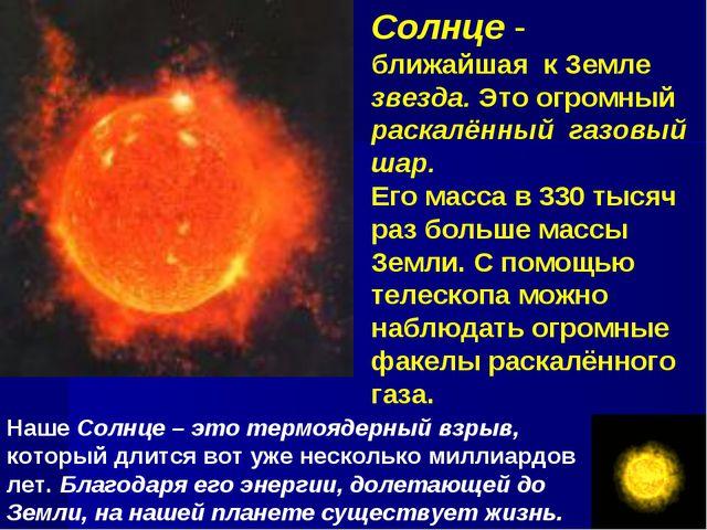 Солнце - ближайшая к Земле звезда. Это огромный раскалённый газовый шар. Его...