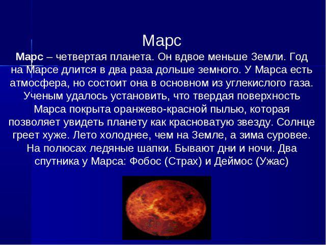 Марс Марс – четвертая планета. Он вдвое меньше Земли. Год на Марсе длится в д...