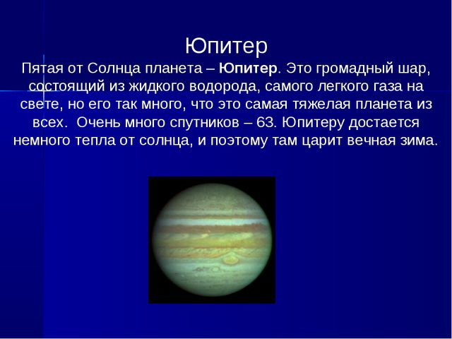 Юпитер Пятая от Солнца планета – Юпитер. Это громадный шар, состоящий из жидк...