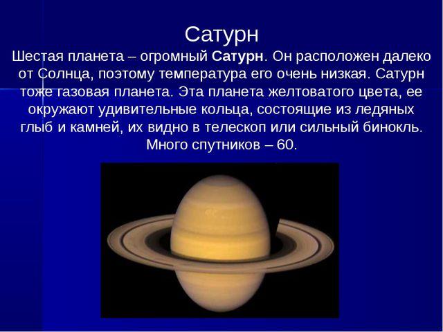 Сатурн Шестая планета – огромный Сатурн. Он расположен далеко от Солнца, поэт...