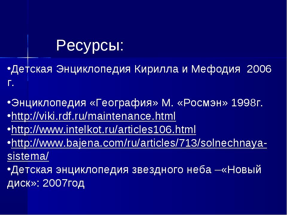 Ресурсы: Детская Энциклопедия Кирилла и Мефодия 2006 г. Энциклопедия «Географ...