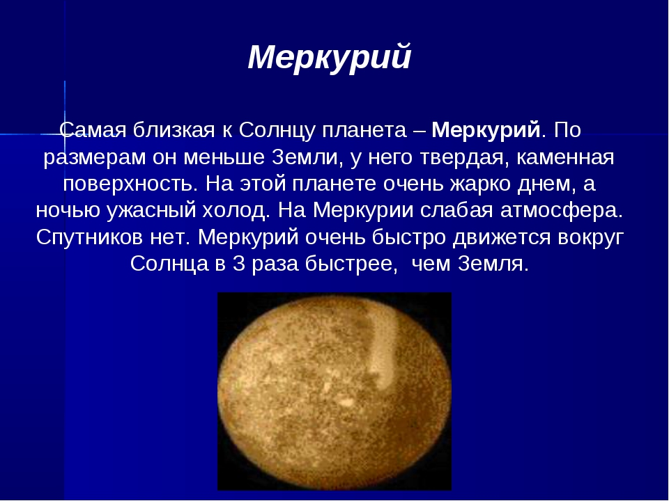 Меркурий Самая близкая к Солнцу планета – Меркурий. По размерам он меньше Зем...
