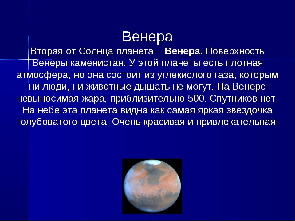 Венера Вторая от Солнца планета – Венера. Поверхность Венеры каменистая. У эт...