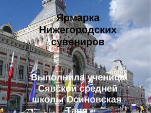 Ярмарка Нижегородских сувениров Выполнила ученица Сявской средней школы Осино