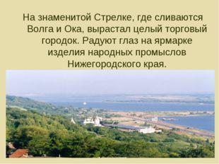 На знаменитой Стрелке, где сливаются Волга и Ока, вырастал целый торговый гор