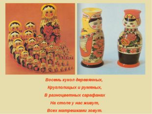 Восемь кукол деревянных, Круглолицых и румяных, В разноцветных сарафанах На с