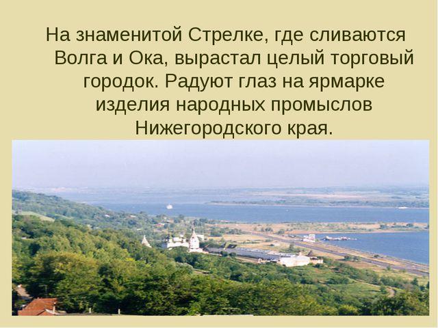 На знаменитой Стрелке, где сливаются Волга и Ока, вырастал целый торговый гор...