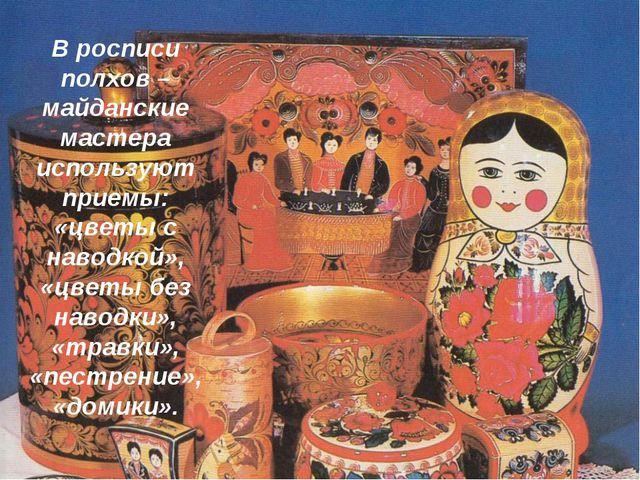 В росписи полхов – майданские мастера используют приемы: «цветы с наводкой»,...