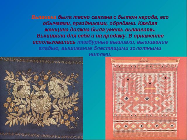 Вышивка была тесно связана с бытом народа, его обычаями, праздниками, обрядам...