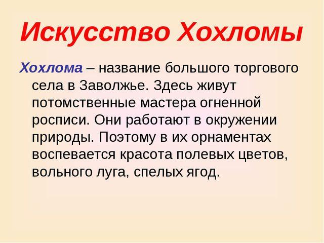 Искусство Хохломы Хохлома – название большого торгового села в Заволжье. Здес...