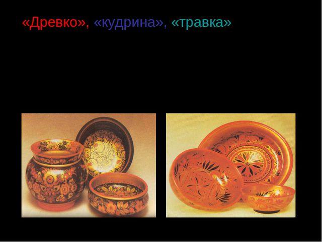 «Древко», «кудрина», «травка» - древние приёмы росписи живут и сегодня. Сочет...