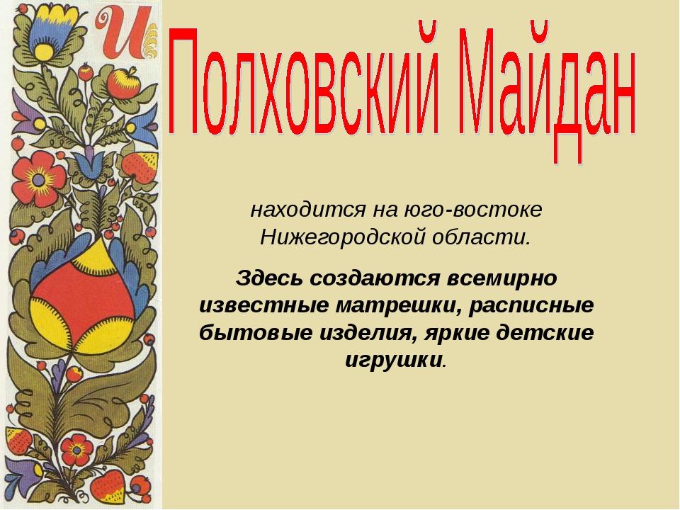 находится на юго-востоке Нижегородской области. Здесь создаются всемирно изве...