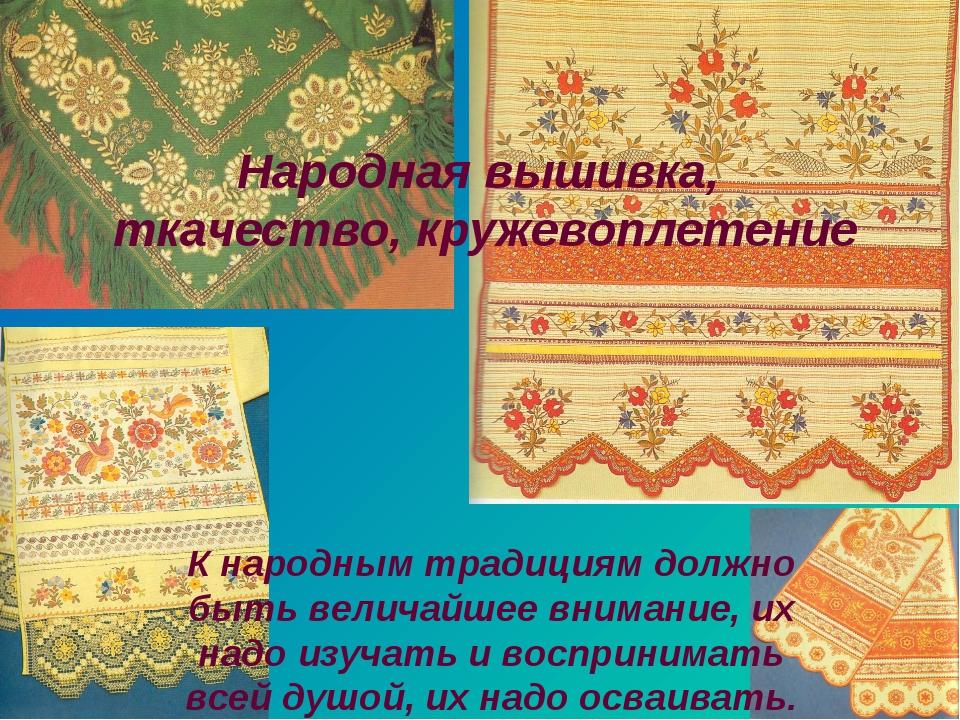 Народная вышивка, ткачество, кружевоплетение К народным традициям должно быть...