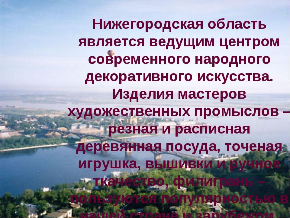 Нижегородская область является ведущим центром современного народного декорат...