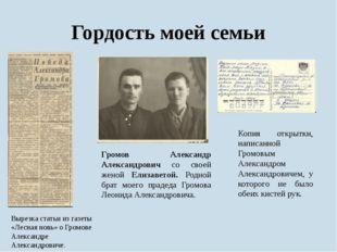 Гордость моей семьи Громов Александр Александрович со своей женой Елизаветой.